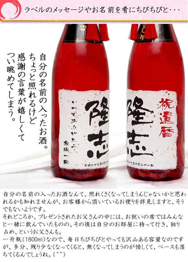 金箔入りの還暦祝い酒 赤い瓶 桐箱付き