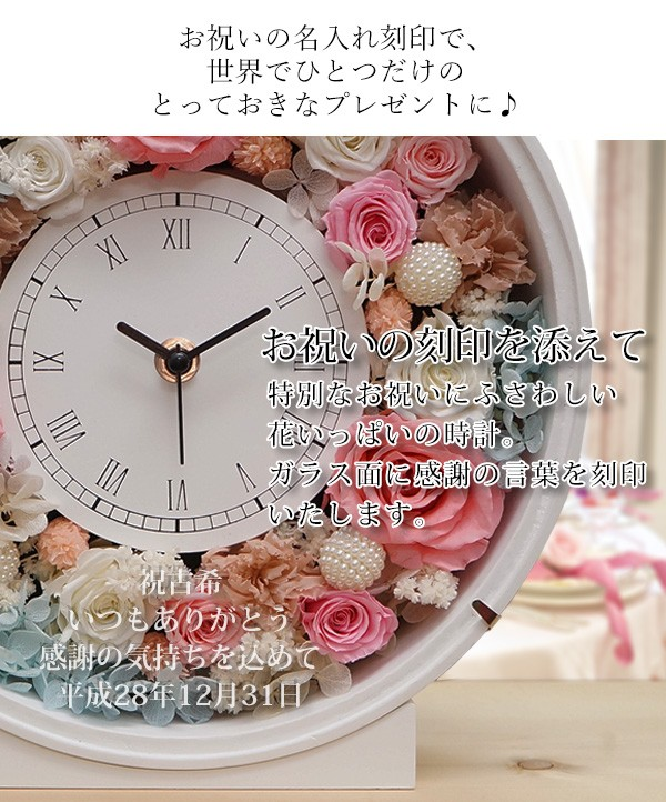古希祝い プリザーブド 花時計