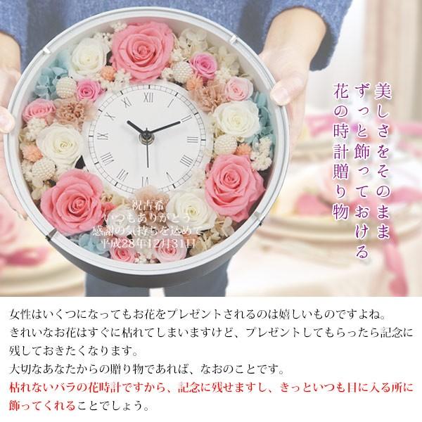 古希祝いプリザーブド花時計