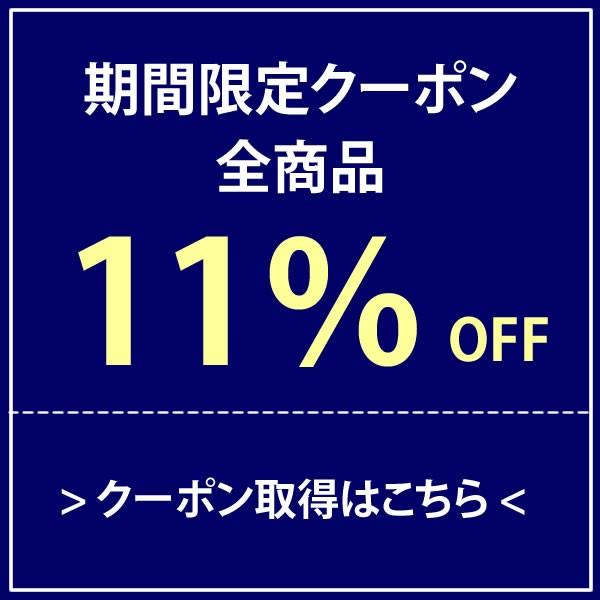 11%割引クーポン(0の付く日)