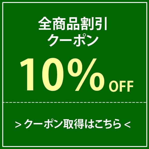 全商品10%割引クーポン