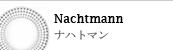 ナハトマン