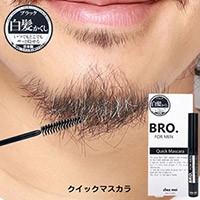BRO.FOR MEN Quick Mascara(クイックマスカラ)〜眉・髭白髪隠し〜