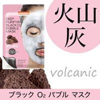 ブラック O2 バブル マスク volcanic(火山灰)