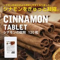 シナモンの錠剤 120粒【メール便送料無料】