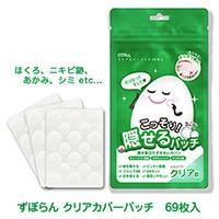 ずぼらん クリアカバーパッチ (69枚入)【ポスト投函送料無料】