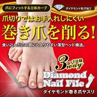 ダイヤモンド巻き爪ヤスリ