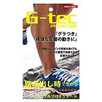 G-tec アンクルプロテクター