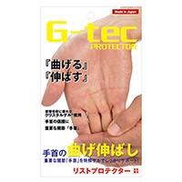 G-tec リストプロテクタード