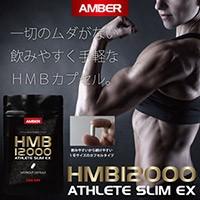 AMBER HMB12000 アスリートスリムEX 120カプセル