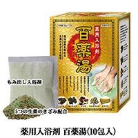 薬用入浴剤 百薬湯(ひゃくやくとう)30g×10包入