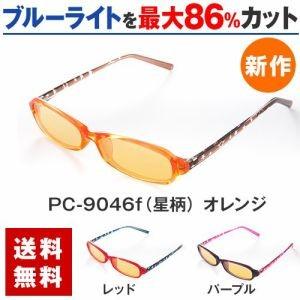 キッズサプリサングラス PCメガネ キッズ/子供用 9046f(星柄)