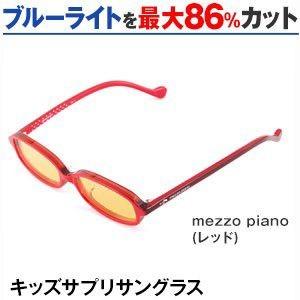 キッズサプリサングラス メゾピアノ mezzo piano(レッド)