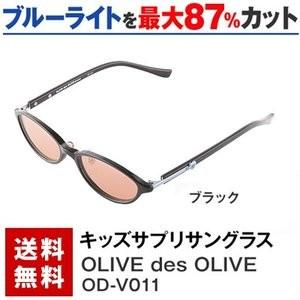 子供用パソコンメガネ OLIVE des OLIVE(オリーブ デ オリーブ)(OD-V011)(フレームカラー:ブラック)