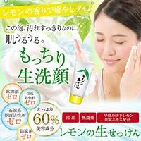 レモンの生せっけん(70g)