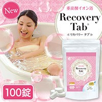 Recovery Tab(リカバリータブ)