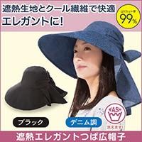 遮熱エレガントつば広帽子