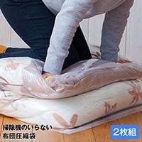 掃除機のいらない布団圧縮袋2枚組