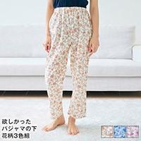 欲しかったパジャマの下 花柄3色組