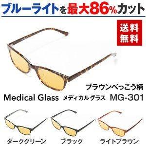 サプリサングラス Medical Glass (メディカルグラス)MG-301(男女兼用)