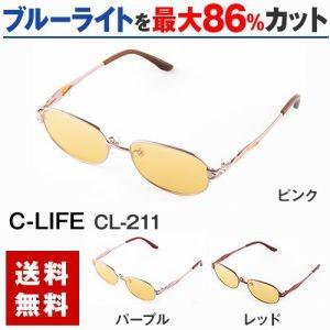 サプリサングラス C-LIFE-211(女性用)