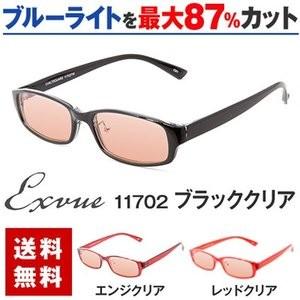 サプリサングラス ex11702 Exvue(エクスビュー)(男女兼用)