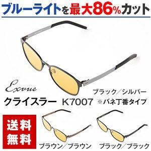 サプリサングラス Exvue K7007(エクスビュー・クライスラー)[バネ丁番タイプ]