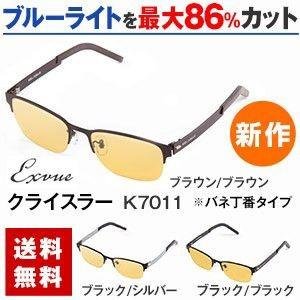 サプリサングラス Exvue K7011(エクスビュー・クライスラー)[バネ丁番タイプ]