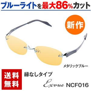 サプリサングラス NCF016 Exvue(エクスビュー)[縁なしウェリントンタイプ]
