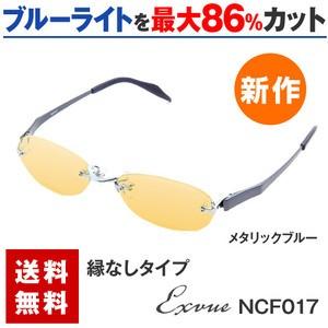 サプリサングラス NCF017 Exvue(エクスビュー)[縁なしオーバルタイプ]