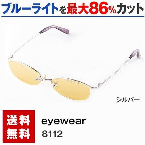 サプリサングラス eyewear-8112(フレームカラー:シルバー)(男女兼用)