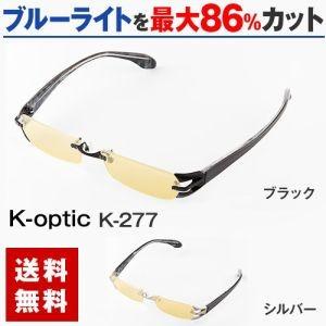 パソコンメガネ サプリサングラス K-OPTIC (K-277)(男女兼用)
