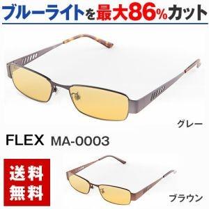 サプリサングラス FLEX MA-0003(男性用)