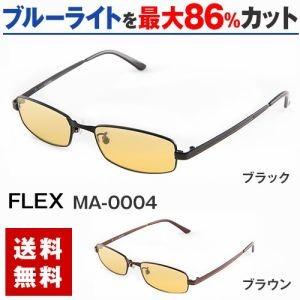 パソコンメガネ サプリサングラス FLEX MA-0004(男性用)