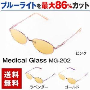 サプリサングラス Medical Glass (メディカルグラス)MG-202(女性用)