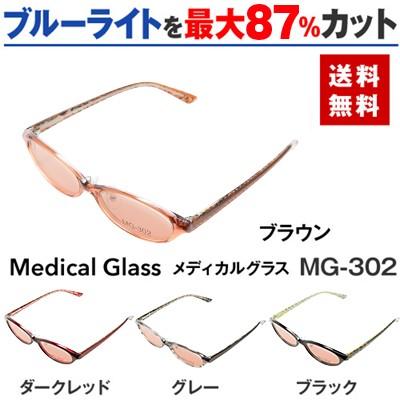 サプリサングラス Medical Glass (メディカルグラス)MG-302