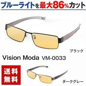 サプリサングラス Vision Moda(VM-0033)(男性用)