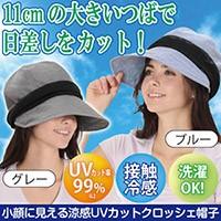 小顔に見える涼感UVカットクロッシェ帽子