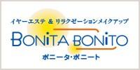 ボニータ・ボニート