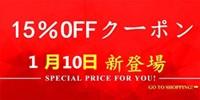 ★15%OFFクーポン対象★