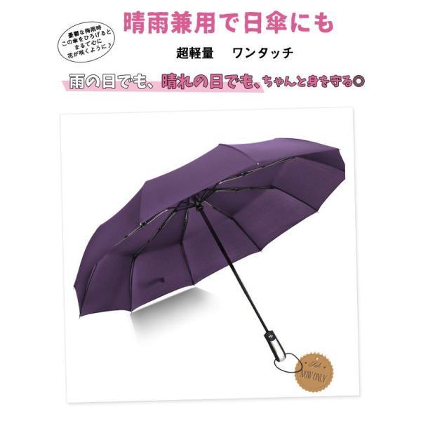 クーポン対象 好評 自動開閉 折りたたみ傘  10本骨 折り畳み傘 日傘 完全遮光 軽量 メンズ レディース 大きい 超軽量 ワンタッチ 丈|bonito|16