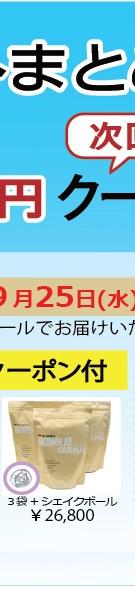 ボノラート3袋+シェイクボール+次回使える2000円クーポン付き