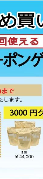 ボノラート5袋+次回使える3000円クーポン付き