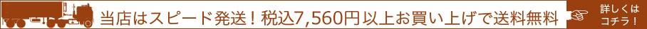 \7,560以上お買い上げで送料無料