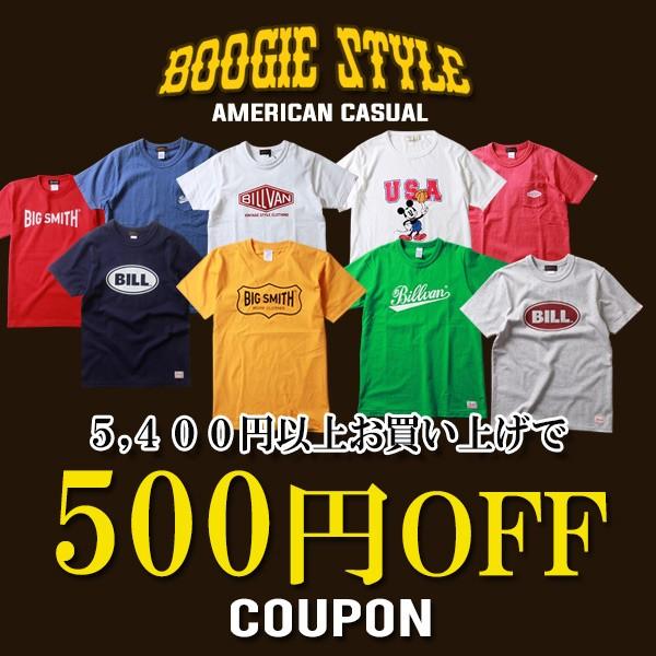 ブギースタイル全商品 5,400円以上お買い上げで500円OFFクーポン