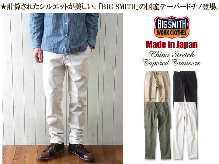 BIG SMITH/日本製/ストレッチ・テーパード/チノトラウザー