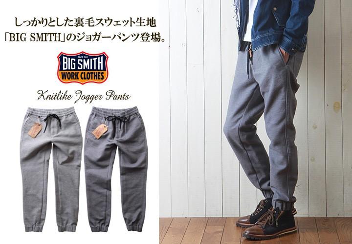 BIG SMITH/ニットライク・裏毛スウェット/ストレッチジョガーパンツ