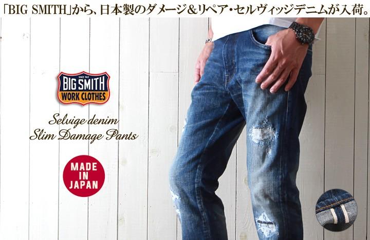 BIG SMITH/日本製セルヴィッジ/スリムフィット/ダメージ&リペア・デニム/ストレッチ/ビッグスミス