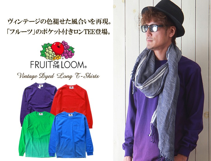 FRUIT OF THE LOOM/ヴィンテージ・グラデーション/ポケ付ロンTEE