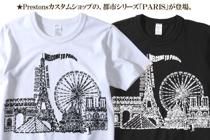 PRESTONS/カスタムショップ/PARIS/都市シリーズ/ヘビーTシャツ/PARIS